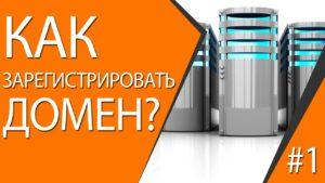 Как зарегистрировать домен .COM?