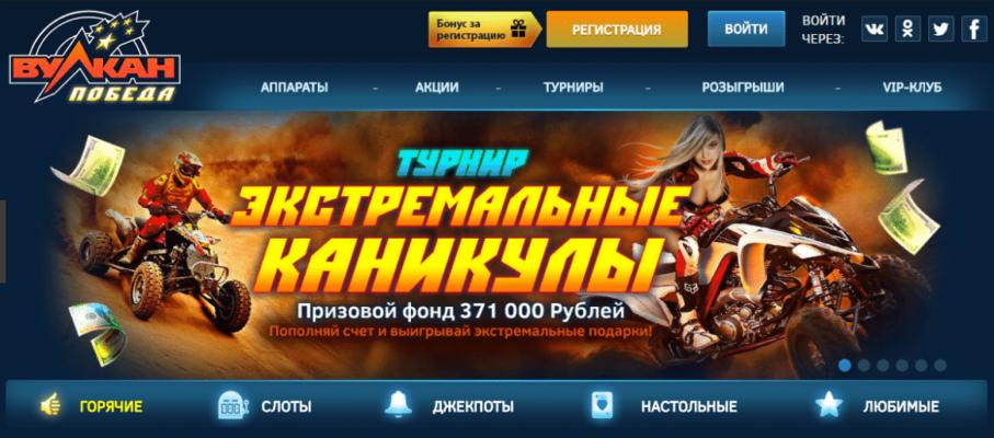 Как найти официальный сайт казино Вулкан Победа?