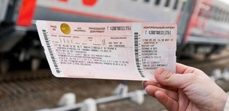 Советы по покупке билетов на ж/д поезд